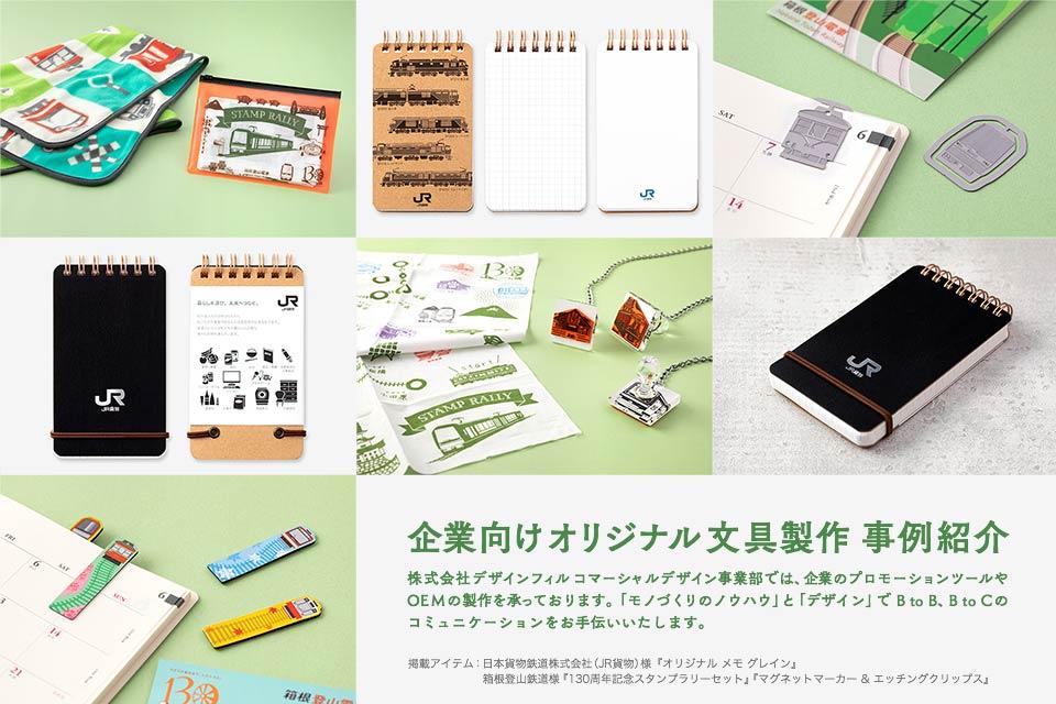 企業向けオリジナル文具製作 事例紹介