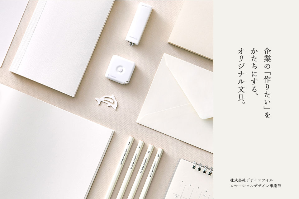 デザインフィル コマーシャルデザイン事業部