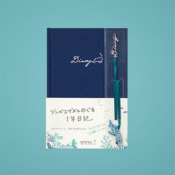 しおり刺繍日記